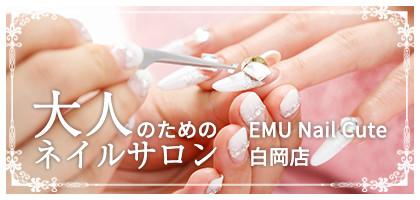 EMU Nail Cute 白岡店