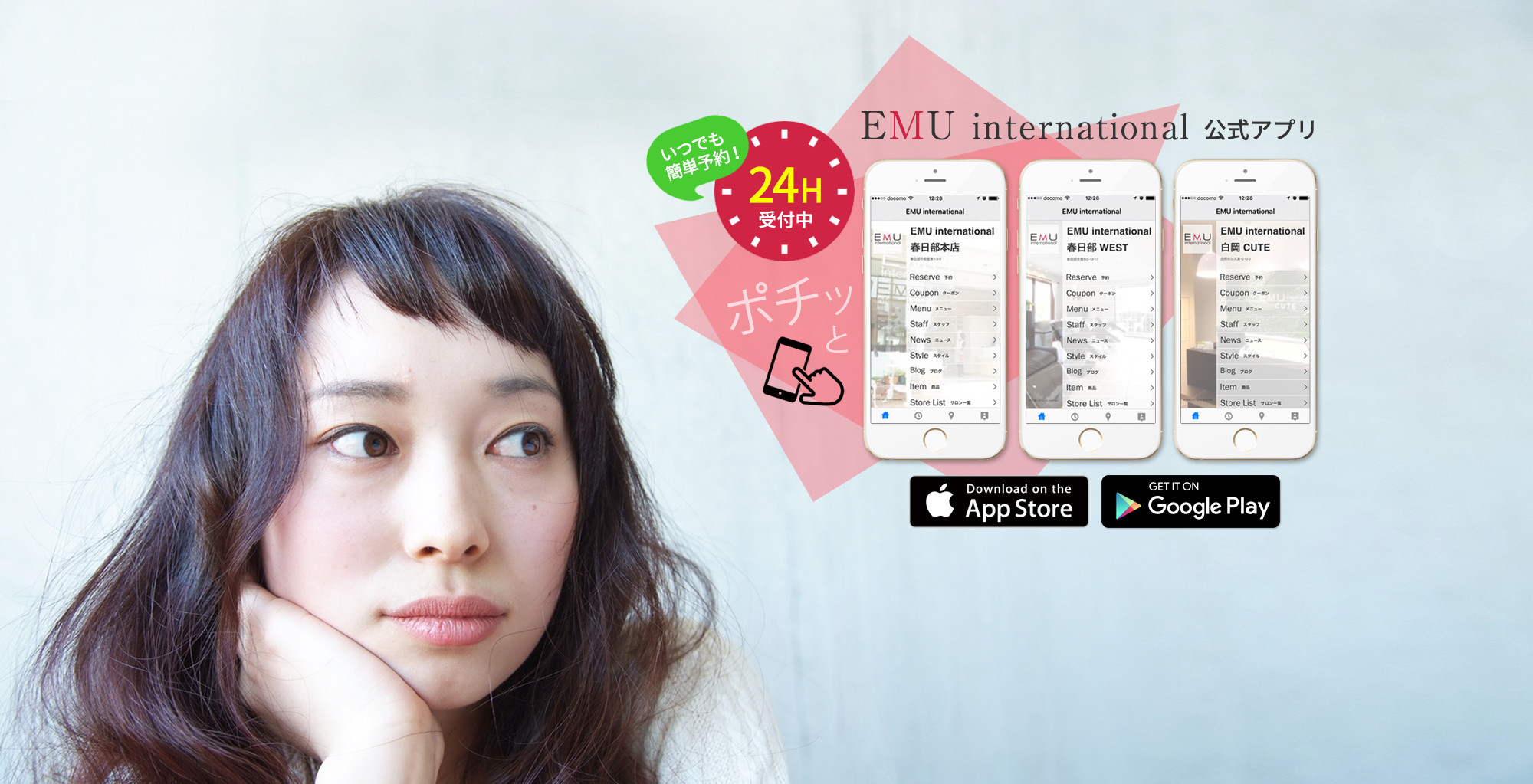 EMU international 公式アプリ