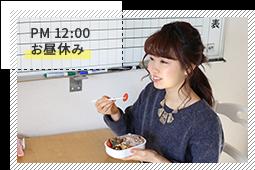 PM12:00 お昼休み