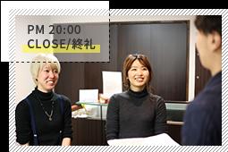 PM20:00 CLOSE/終礼